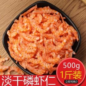 250g 淡干纯肉南极磷虾米