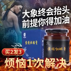 晒五图-黄精牡蛎膏一罐300克