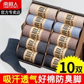 10双装】棉袜袜子男中筒袜透气运动长袜船袜四季款