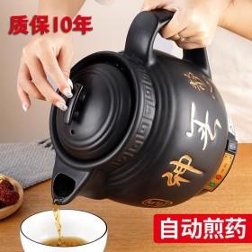 全自动电煎药壶煎中药壶煲中医砂锅药罐陶瓷养生壶保健