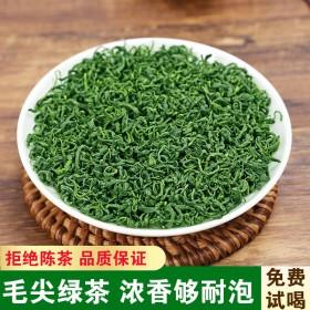 2021新茶毛尖绿茶1斤绿茶茶叶明前一级袋装浓香型