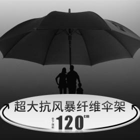 雨伞长柄超大双人伞
