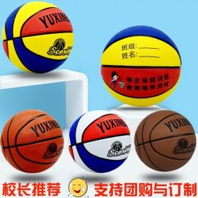 3号4号5号7号儿童篮球中小学生幼儿园青少年室内外