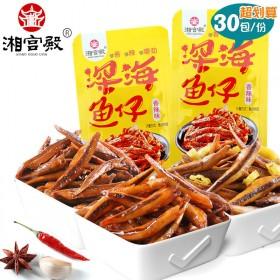 30包 香辣小鱼仔零食品麻辣