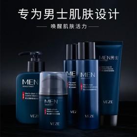 梵贞男士护肤品套装洗面奶水乳霜控油补水保湿保养面部
