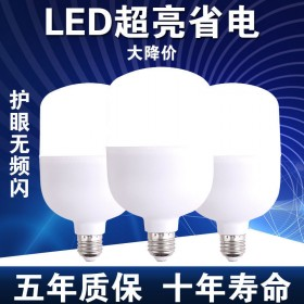4个40W led灯泡超亮节能灯 商用家用e27