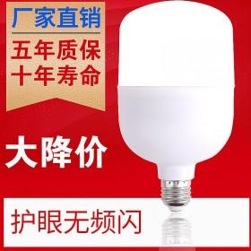 80W4个 led灯泡超亮节能灯