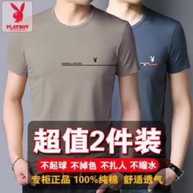 花花公子2件100%纯棉T恤男短袖上衣夏半袖打底衫