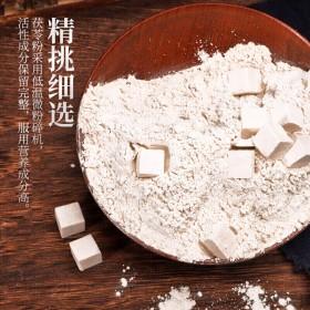 茯苓粉500克食用面膜熟粉特级野生白茯苓