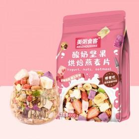 酸奶烘培坚果燕麦片早餐草莓水果泡牛奶冲饮干吃即食