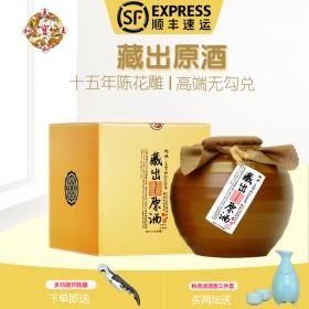 王宝和无勾兑十五年陈花雕酒1.68L坛装礼盒 手工
