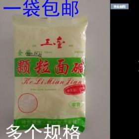 包邮面碱200g 三金颗粒食用纯碱发面馒头包子