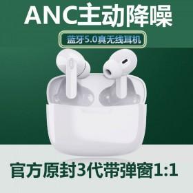 真无线蓝牙耳机苹果华强北airpodspro三代