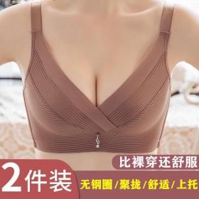 内衣女聚拢收副乳上托调整型小胸罩无钢圈文胸套装