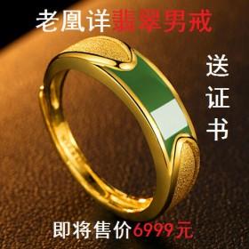 香港免税纯金男款真金戒指翡翠镶嵌纯金指环金戒指