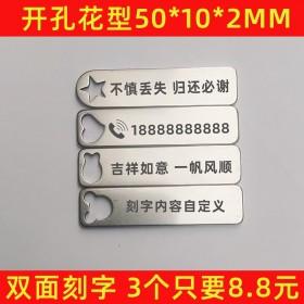 不锈钢钥匙扣号码牌定制