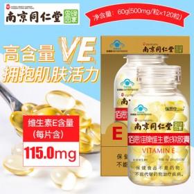 同仁堂维生素E软胶囊脸部淡斑女性可用美容延缓衰老