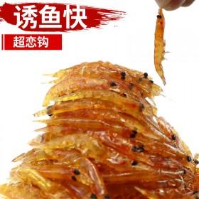 蜜汁南极磷虾春季垂钓海鱼饵矶钓筏钓石斑鲈鱼黑雕饵料