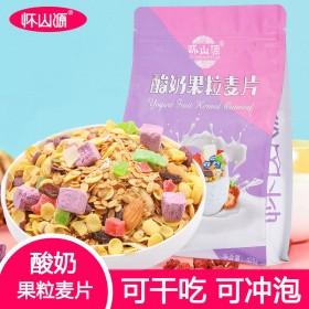 420g  酸奶块烘培麦片即食营养
