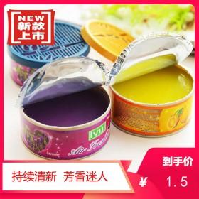 固体香膏空气清新剂香薰家用持久清香剂芳香剂车载厕所