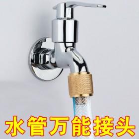 全铜水龙头水管接头洗车四分六分管多功能洗衣机进