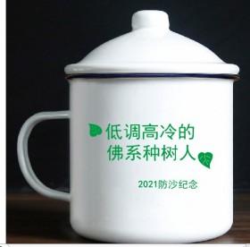 种树人环保耐用复古搪瓷杯 创意语录老式茶缸杯老战友