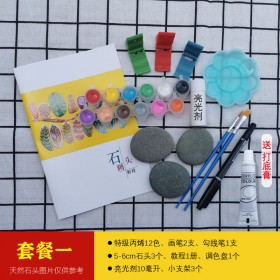 儿童DIY绘画石头套装