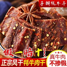 正宗西藏特产麻辣牦牛干四川牛肉干500g休闲零食小