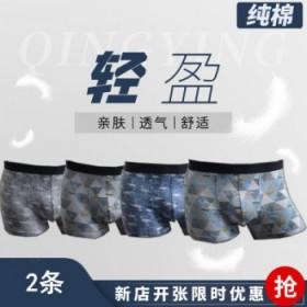 男士内裤2条装纯棉弹力透气平角透气个性骚四角短裤头