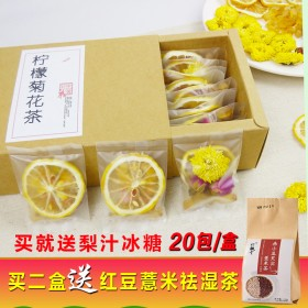 20包一盒柠檬玫瑰菊花组合花茶清热去火下火茶养生