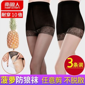 3条装加大加肥丝袜女防勾丝夏薄款防狼袜安全裤菠萝袜