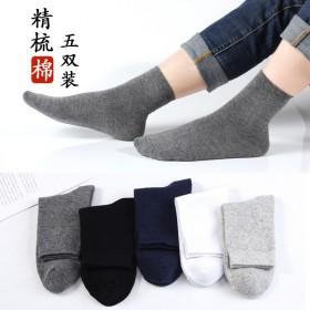 春秋5双男士中筒纯棉袜子纯色防寒保暖防臭男袜子