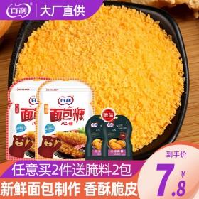 百利油炸香酥炸鸡粉面包糠裹粉脆皮屑香蕉南瓜饼金黄色