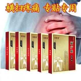 止痛止疼痛专用贴膏老人手脚凉麻木痛远红外贴