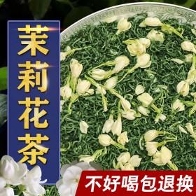 1斤正宗广西茉莉花茶2021新茶浓香型特级花草茶袋