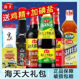 7件套海天酱油生抽老抽料酒蚝油山西陈醋鸡精加碘盐烹