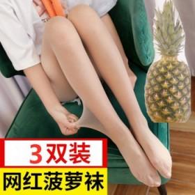 3条春夏女士魔菠萝丝袜裤任意剪超柔高弹显瘦裤袜