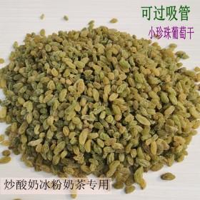 吐鲁番小珍珠葡萄干提子干吸管零吃炒酸奶冰粉烘焙