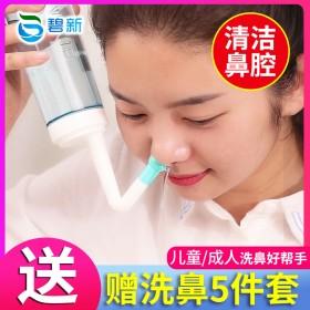 洗鼻器儿童成人鼻窦炎专用鼻腔鼻子家用冲洗器洗鼻
