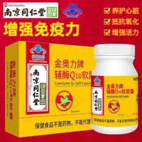 同仁堂辅酶ql0软胶囊辅备孕助孕提高受孕率