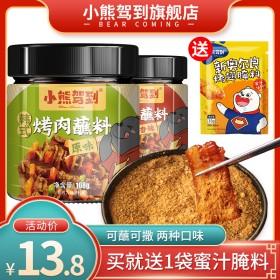 2罐装韩式烤肉蘸料家用香辣秘制孜然粉专用烧烤调料