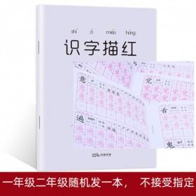 小学生生字识字描红本练习册字帖