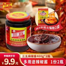三五麻辣香酱400g两瓶包装辣椒酱下饭酱剁椒拌菜