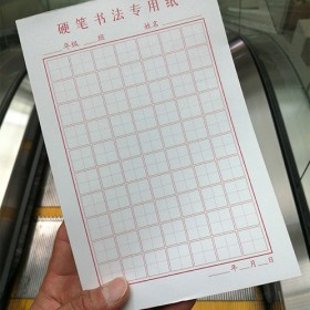 【活页练字纸】小学生练字 写字 硬笔书法纸