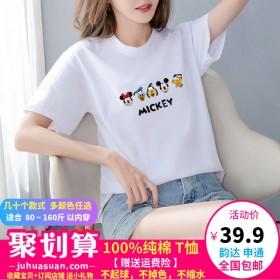 【100%纯棉】短袖T恤女宽松大码【赠送运费险】