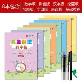 8本练字帖拼音数字汉子唐诗画本套装