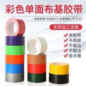 彩色单面布基胶带 强韧高粘防水易撕接缝地毯胶DIY
