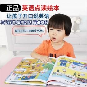 幼儿童手指点读英语单词有声书 情景对话绘本机早教