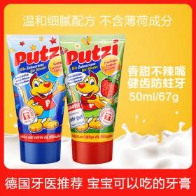 putzi宝宝儿童牙膏1-3-6-7岁可吞咽防蛀牙