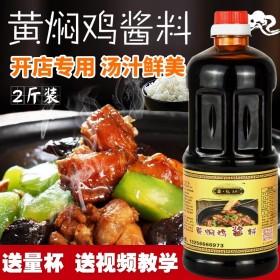 黄焖鸡调味料酱汁160g焖锅酱家用酱汁料